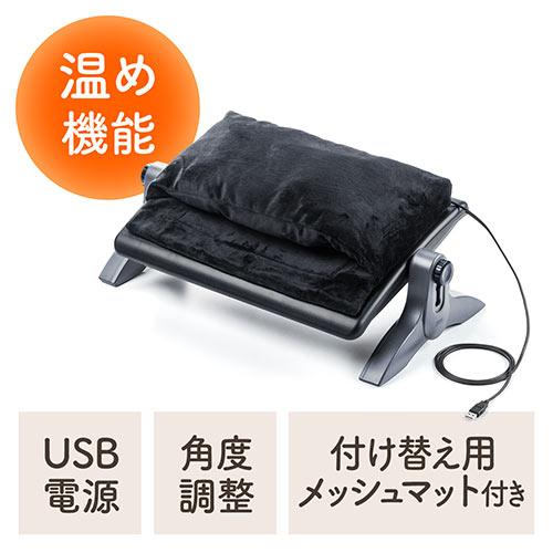 フットレスト(足温器・あったかクッション付き・メッシュクッション付き・USB給電・高さ調節・角度調節)