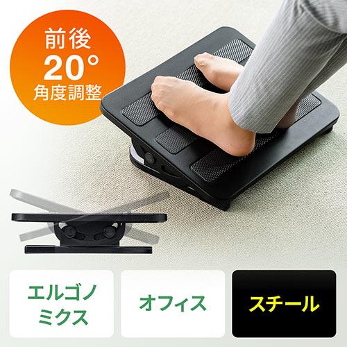 フットレスト(足置き・足かけ・オフィス・エルゴノミクス・スチール製・頑丈・角度調節)