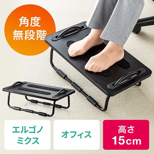 フットレスト(足置き・足かけ・オフィス・エルゴノミクス・無段階角度調節・高さ15cm)