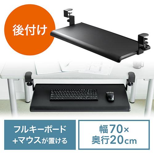【クリスマスセール】キーボードスライダー(デスク設置・クランプ式・後付対応・フルキーボード・マウス収納対応)