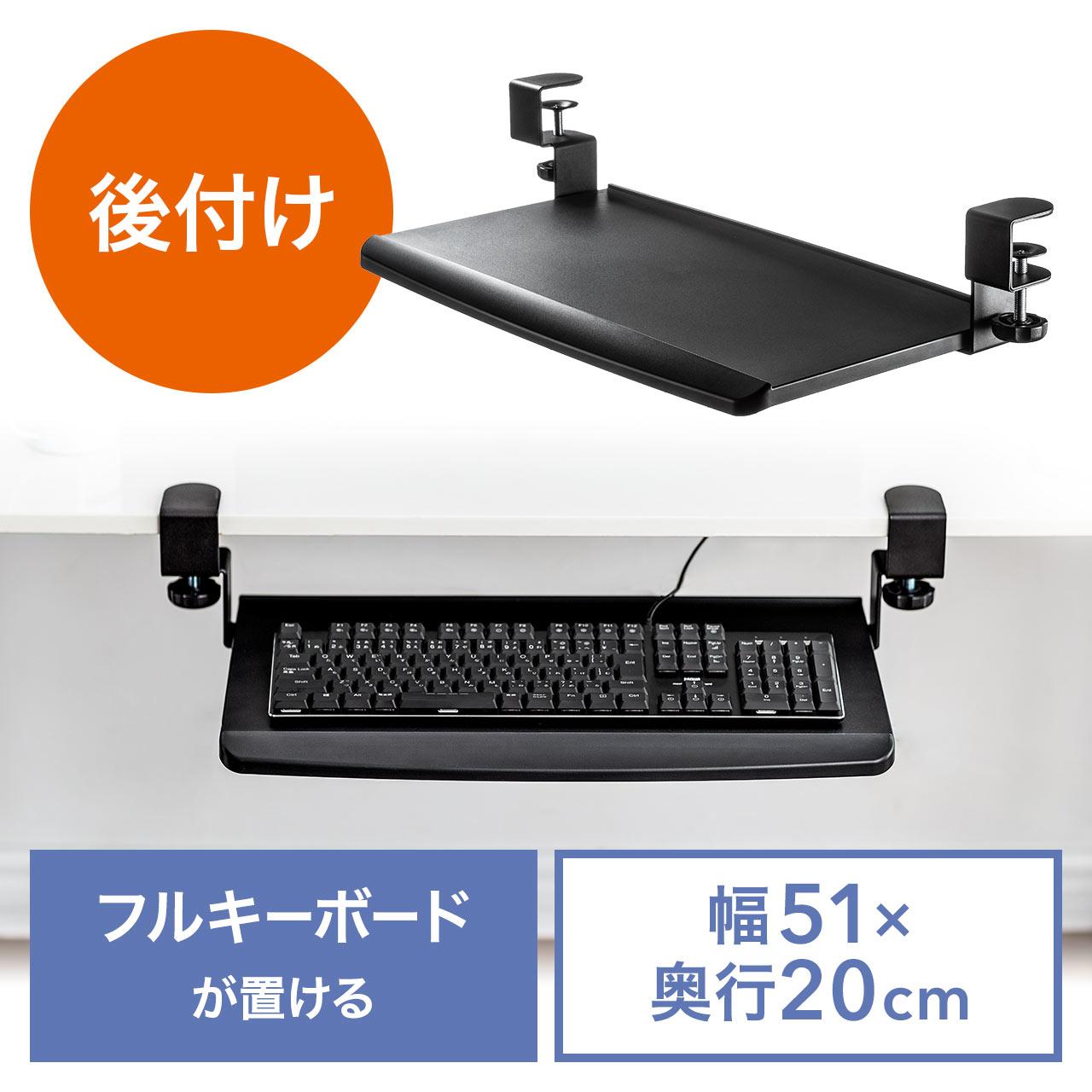 キーボードスライダー(デスク設置・クランプ式・後付対応・キーボード・マウス収納対応・幅51cm) サンワダイレクト サンワサプライ 100-KB004