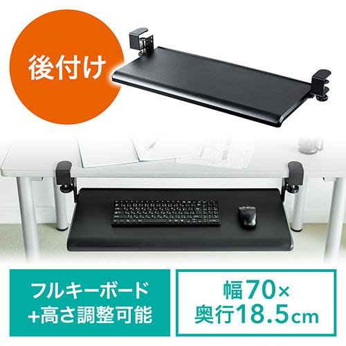 キーボードスライダー(後付・クランプ式・デスク設置・キーボード・マウス収納対応・高さ変更可能・幅70cm)