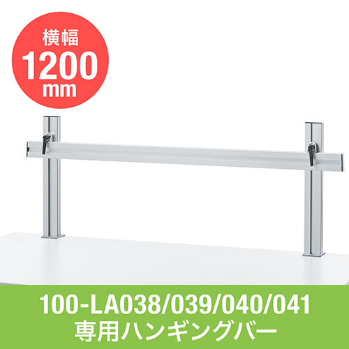 【オフィスアイテムセール】モニターアーム用支柱+設置用バー単体(W1200・クランプ取付)