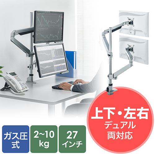 【オフィスアイテムセール】モニターアーム(上下 左右2画面・縦 横2画面・ガス圧)