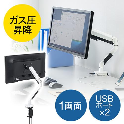 モニターアーム(ガス圧式・USB3.0ポート×2搭載・水平垂直3関節・32インチ対応)