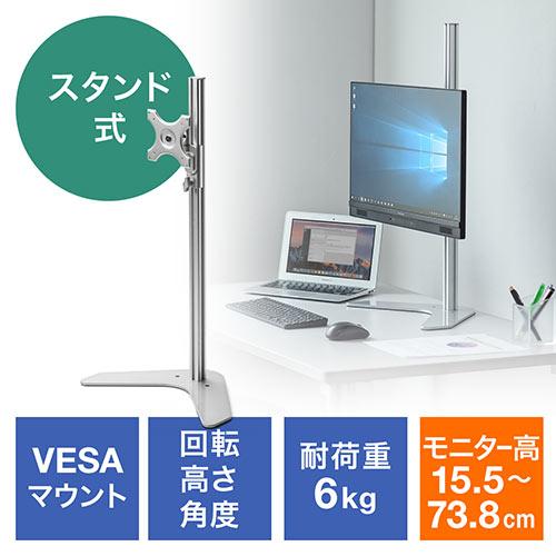 【スプリングセール】モニタースタンド(ハイタイプ・卓上設置・VESA75/100対応・高さ調整可能・据え置き型)