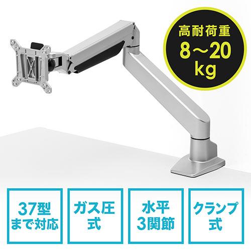 モニターアーム(高耐荷重20kg・ガス圧・水平垂直3関節)