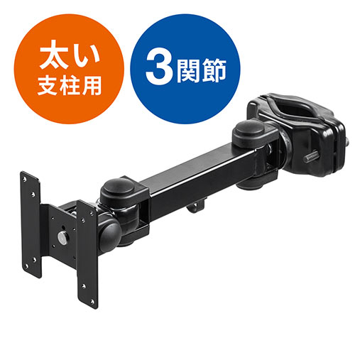 モニタアーム(支柱取付・ポール取付・水平3関節アーム・32インチ対応・高耐荷・15kg・太め支柱向け)