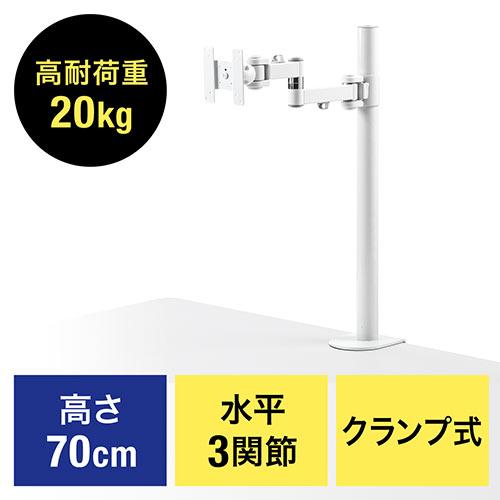 【オフィスアイテムセール】水平3関節モニタアーム(高耐荷20kgまで・1画面アーム・支柱高さ70cm)