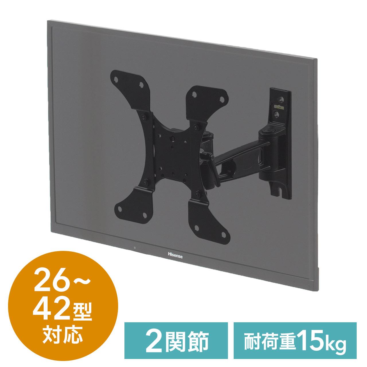 テレビ壁掛け金具(アームタイプ・26・32・37・42型対応・角度調整対応・2関節・汎用) サンワダイレクト サンワサプライ 100-LASM002