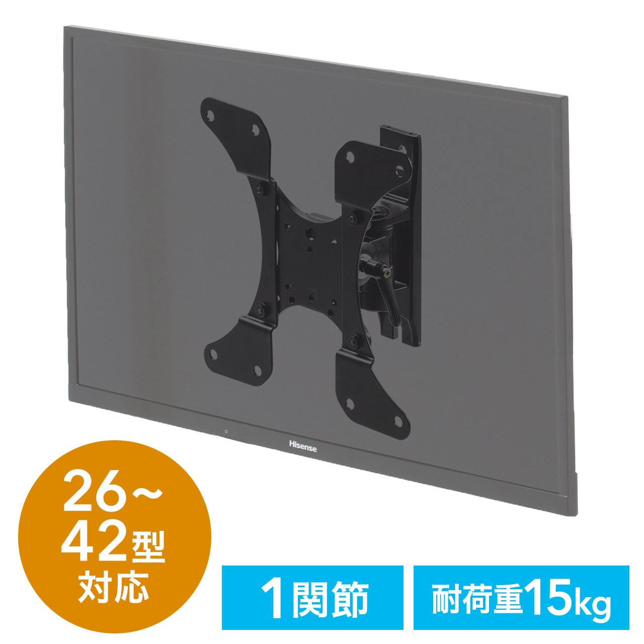 テレビ壁掛け金具(アームタイプ・26・32・37・42型対応・角度調整対応・汎用) サンワダイレクト サンワサプライ 100-LASM003