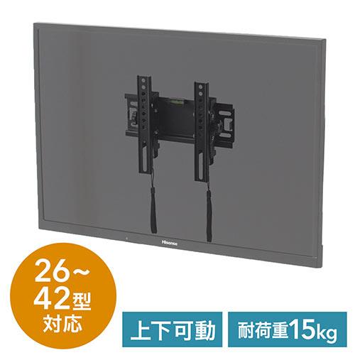 【ウィンターセール】テレビ壁掛け金具(26・32・37・42型対応・角度調整対応・汎用)