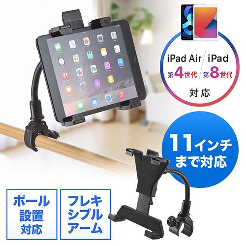 【オフィスアイテムセール】iPad・タブレットアーム(丸型パイプ/ポール設置対応・クランプ式・7~10.5対応)