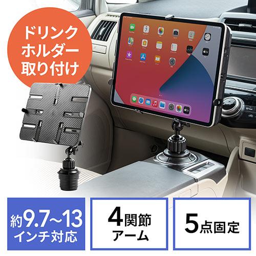 iPad・タブレット車載ホルダーアーム(カップホルダー/ドリンクホルダー設置・9.7~13インチ対応)