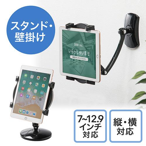iPad・タブレットスタンド(7~12.9インチ対応・角度調整・回転可能・壁面設置可能・アルミ)
