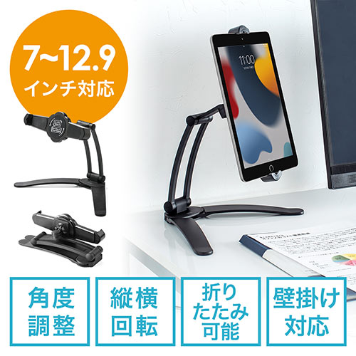 iPad・タブレットスタンド(折り畳み対応・7~10.5インチ対応・角度調整・壁面設置可能)