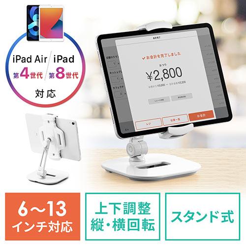 iPad・タブレットアームスタンド(6~13インチ対応・角度調整・回転可能・レジスタンド・エアレジスタンド)