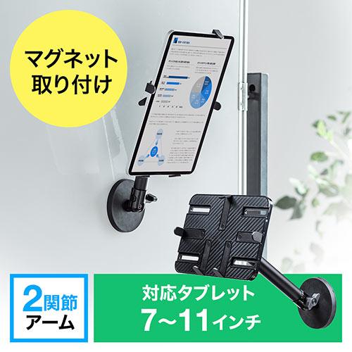 iPad・タブレットアームスタンド(マグネット取り付け・7〜11インチ対応・冷蔵庫取り付け)
