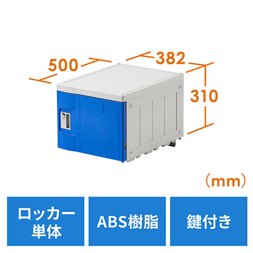【スプリングセール】プラスチックロッカー(幅38.2cm・奥行50cm・高さ31cm・ABS樹脂・プラスチック製・軽量・縦横連結可能・工具不要・簡単組立・ブルー)