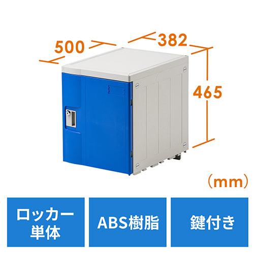 【スプリングセール】プラスチックロッカー(幅38.2cm・奥行50cm・高さ46.5cm・ABS樹脂・プラスチック製・軽量・縦横連結可能・工具不要・簡単組立・ブルー)