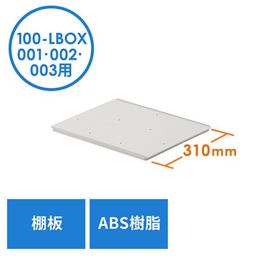 プラスチックロッカー用棚板(100-LBOX001BL・100-LBOX002BL・100-LBOX003BL専用・奥行31cm)