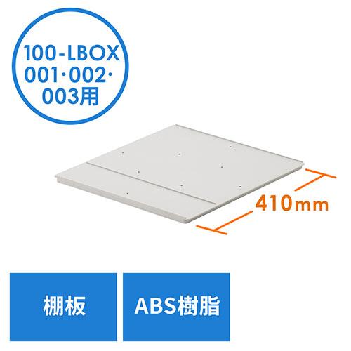 プラスチックロッカー用棚板(100-LBOX001BL・100-LBOX002BL・100-LBOX003BL専用・奥行41cm)