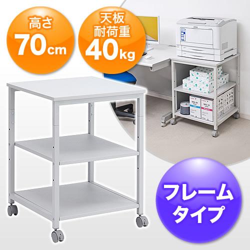 プリンタ台(プリンタラック・レーザープリンタ対応・高さ70cm・キャスター付き・3段)