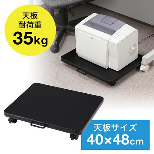 プリンタ台(レーザープリンタ・インクジェット複合機対応・キャスター付・ブラック)