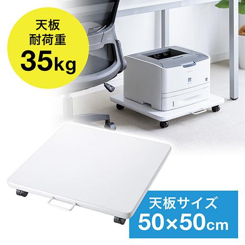 プリンター台(レーザープリンター・インクジェットプリンター対応・キャスター付き)