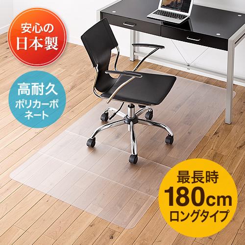 チェアマット(ポリカーボネート・畳・カーペット・フローリング対応・150cm・180cm・半透明・大型)