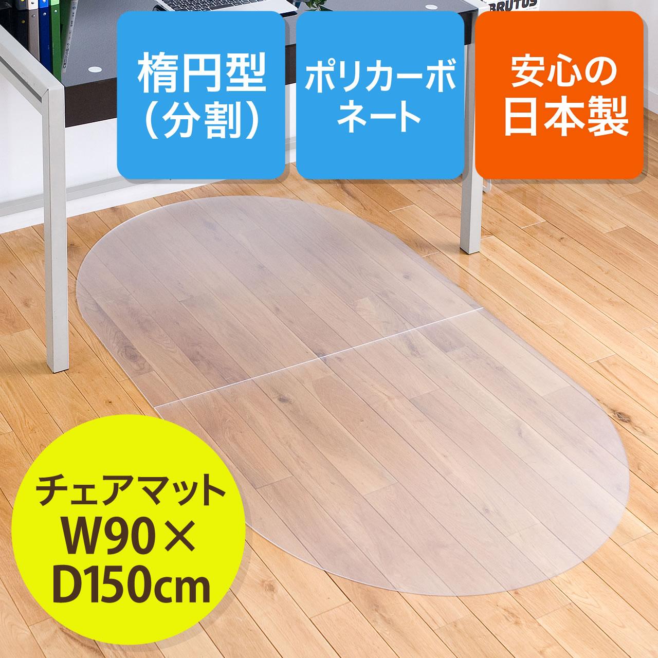 チェアマット(ポリカーボネート製・畳・カーペット・フローリング対応