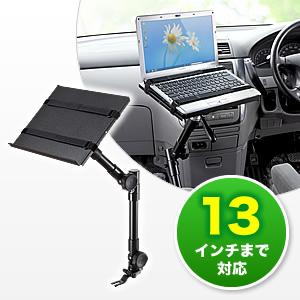 【クリックで詳細表示】車載用ノートパソコンスタンド 100-MR001