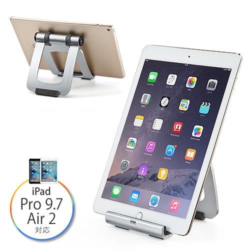 iPad・タブレット折り畳みスタンド(10.5インチiPad Pro・iPad Air・iPad miniなどに対応)