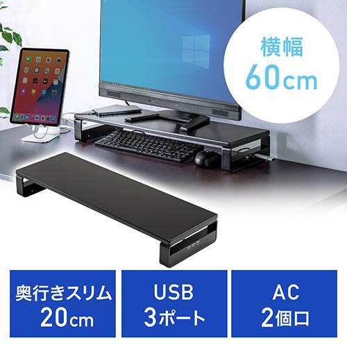 液晶モニター台(USBポート&電源タップ付き・ブラック)