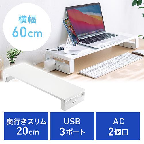 液晶モニター台(USBポート&電源タップ付き・ホワイト)