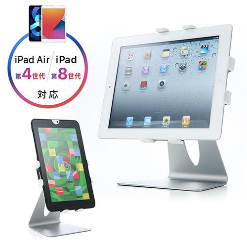 スチール製タブレットPCスタンド(10.5インチiPad Pro・iPad Air・iPad mini などに対応)