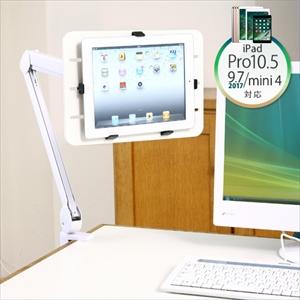 iPadフレキシブルアーム