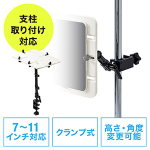iPadアーム