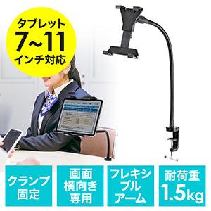 iPadクランプスタンド