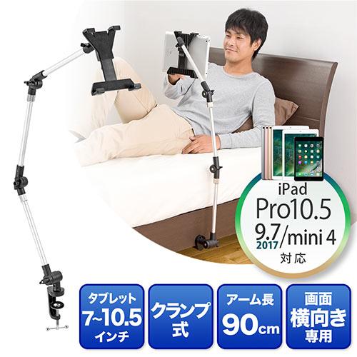 【クリスマスセール】iPad・タブレットPCロングアームスタンド(4関節・7~10.5インチ対応、横画面専用・簡単取り付け)