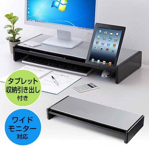 【クリックで詳細表示】液晶モニター台(キーボード収納・iPad&タブレットPC設置対応・W67cm) 100-MR066