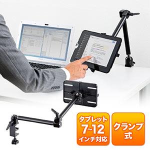 iPadフロアスタンド