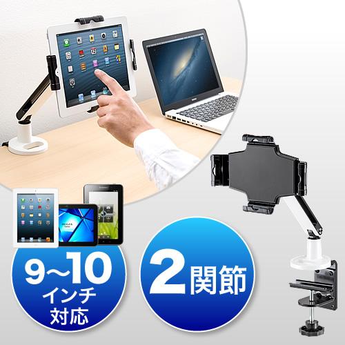 【クリックで詳細表示】iPad・タブレットPCアームスタンド(iPad第4世代・9~10.1インチ対応・2関節アーム・角度調節・360°回転) 100-MR072