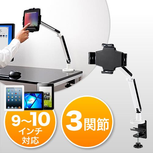 【クリックで詳細表示】iPad・タブレットPCアームスタンド(iPad第4世代・9~10.1インチ対応・3関節アーム・角度調節・360°回転) 100-MR073