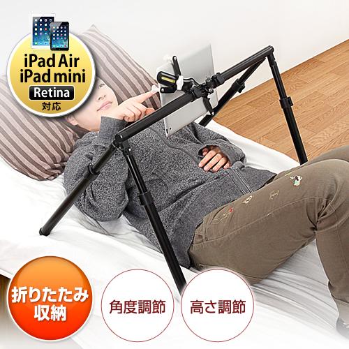 【クリックで詳細表示】iPad・タブレット寝ながらスタンド(折りたたみ式・5~10.1インチ対応・ブラック) 100-MR075BK