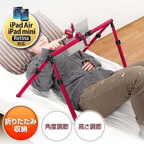 【クリックで詳細表示】iPad・タブレット寝ながらスタンド(折りたたみ式・5~10.1インチ対応・レッド) 100-MR075R