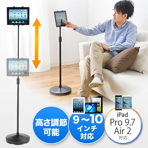 【クリックで詳細表示】iPad・タブレットPCフロアスタンド(アームスタンド・床置設置・高さ調節可能・9~10.1インチ対応) 100-MR079