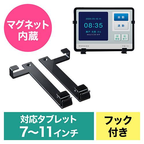 iPad・タブレットホルダー(冷蔵庫マグネット・壁掛けネジ・7~11インチ対応・ブラック)