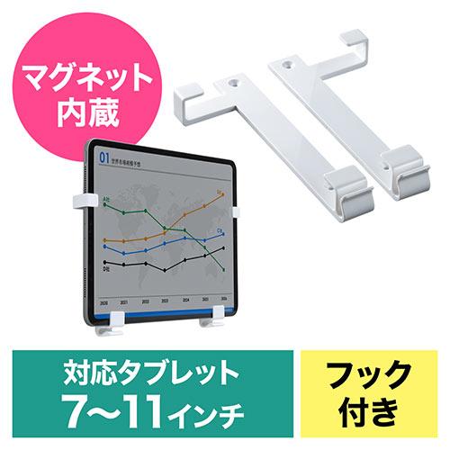 iPad・タブレット冷蔵庫貼り付けホルダー(7~11インチ対応・マグネット・ホワイトボード取り付け・ホワイト)