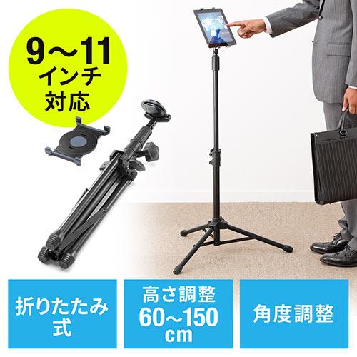iPad・タブレット三脚スタンド(スタンドアーム・折りたたみ式・高さ調節可能・9~10インチ対応)